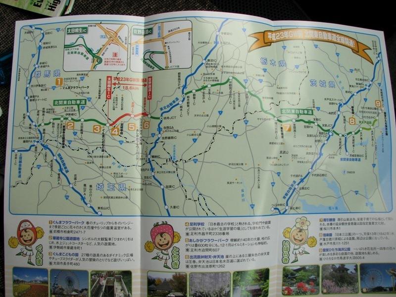 北関東道の全容
