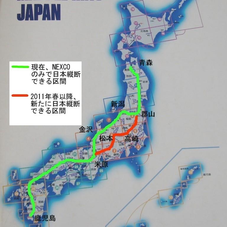 NEXCO高速道路で日本縦断できるコース