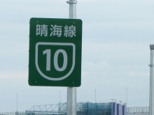 道路番号標識