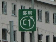 都環C1内回り標識