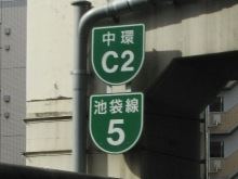旧番号標識