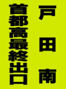 戸田南 首都高最終出口
