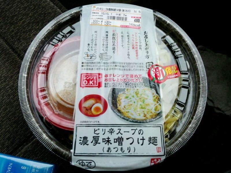 ピリ辛スープの濃厚味噌つけ麺(あつもり)