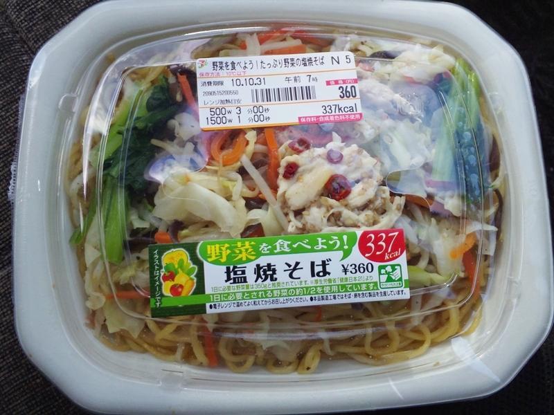 野菜を食べよう!塩焼そば