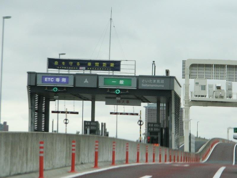 さいたま見沼料金所 東京方面