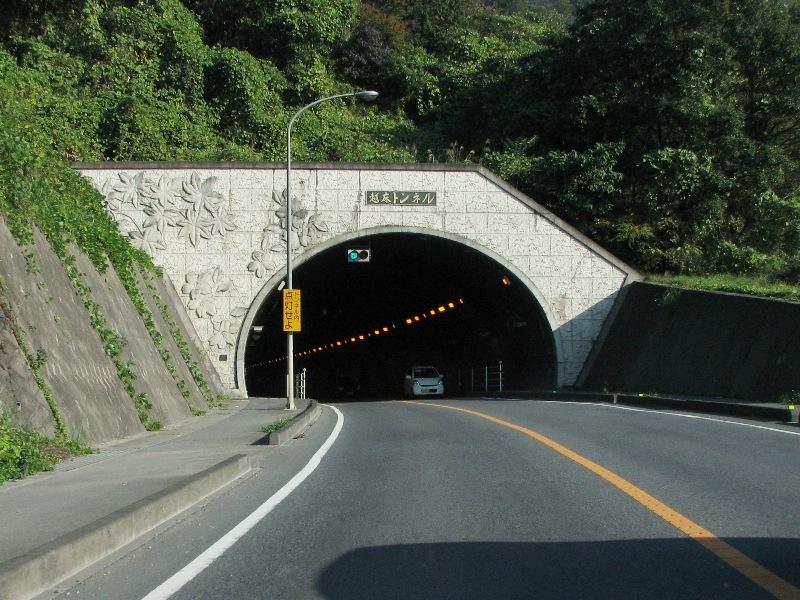 国道293号 越床トンネル