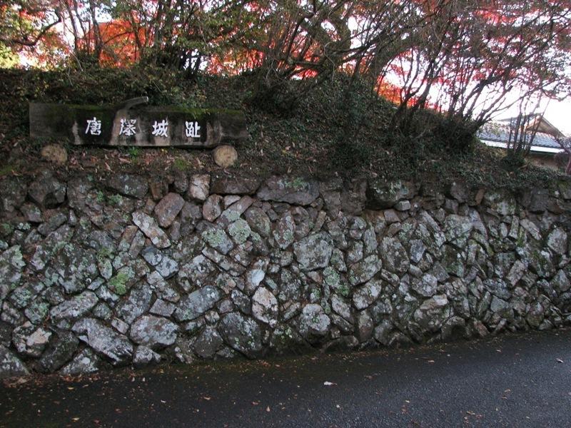 唐澤城趾 唐沢山神社の入り口