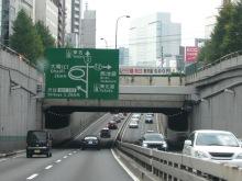 大橋JCTの標識