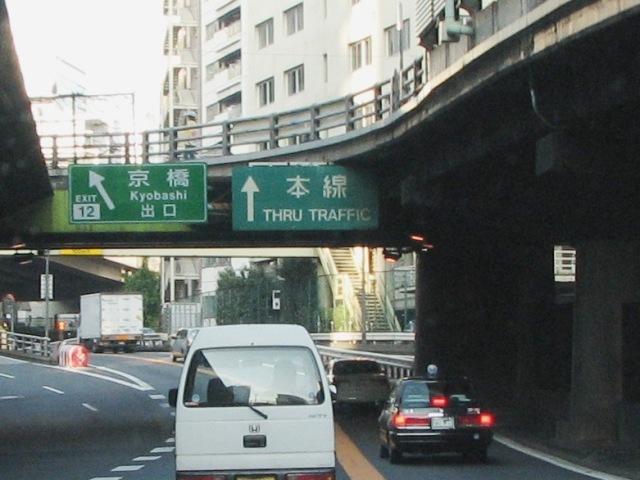 昭和時代の案内標識