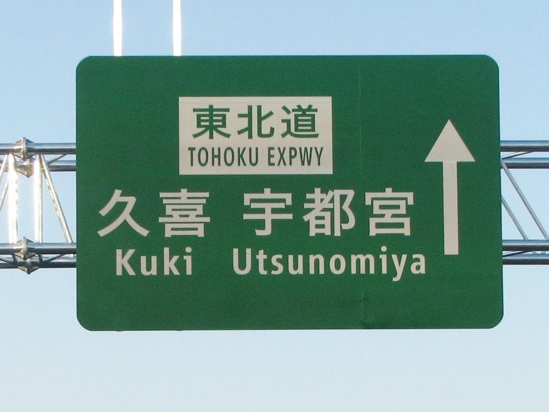 新・高速道路標識