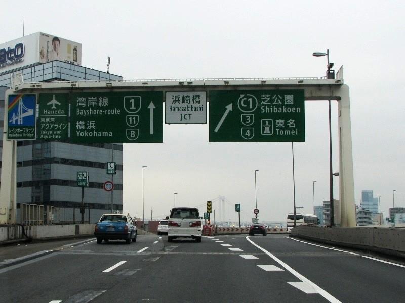 首都高標識