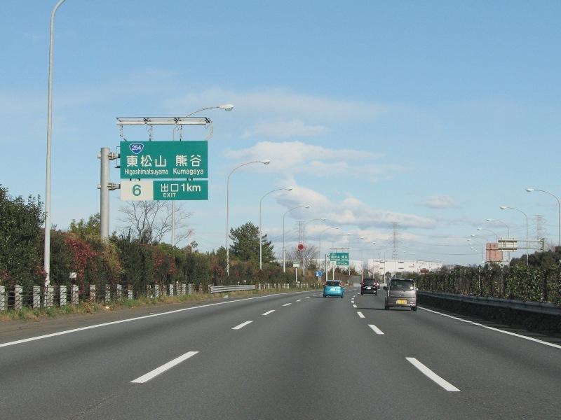 東松山IC