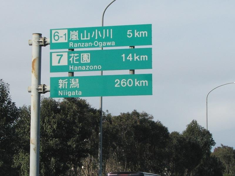 嵐山小川まで5km