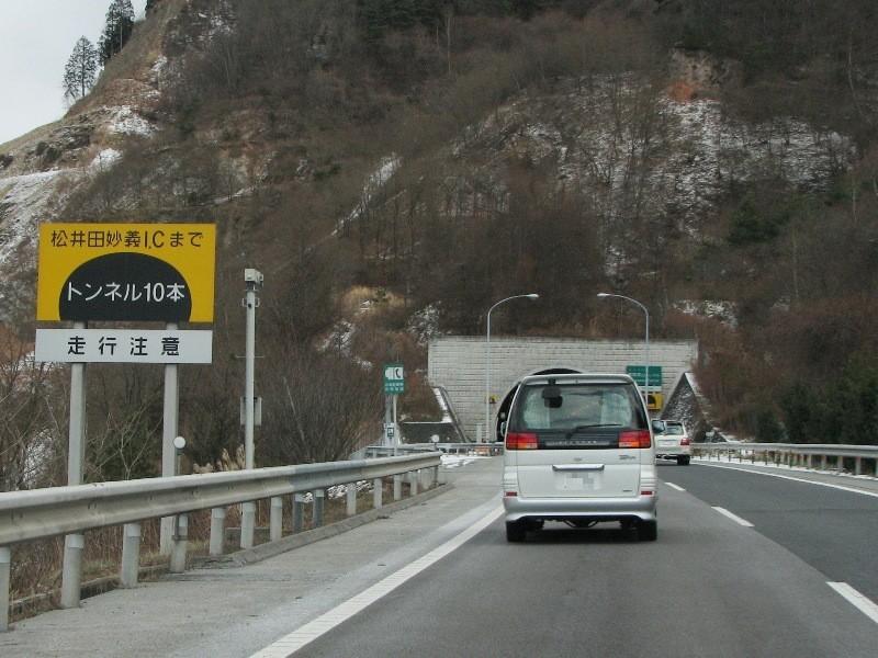 トンネル10本