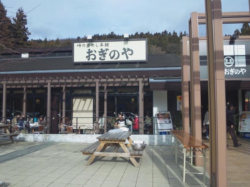 おぎのや 横川SA店