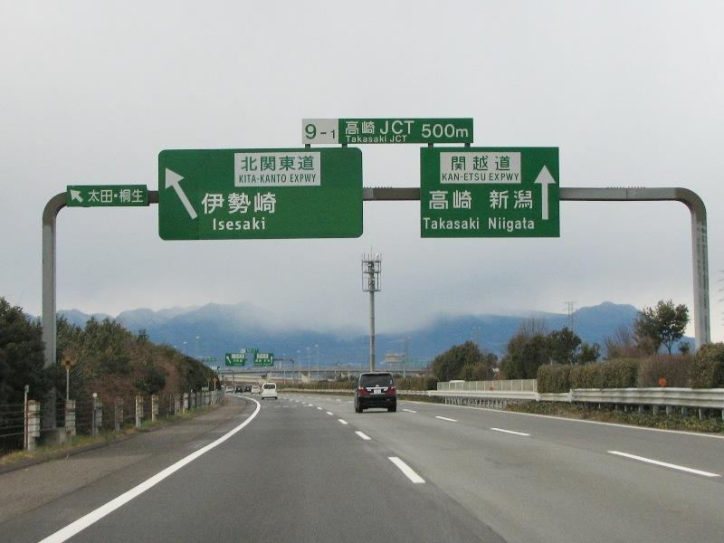 北関東道への分岐標識