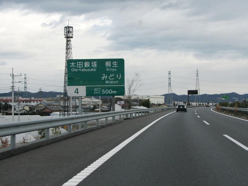 太田藪塚IC手前