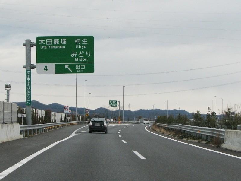 太田藪塚IC出口