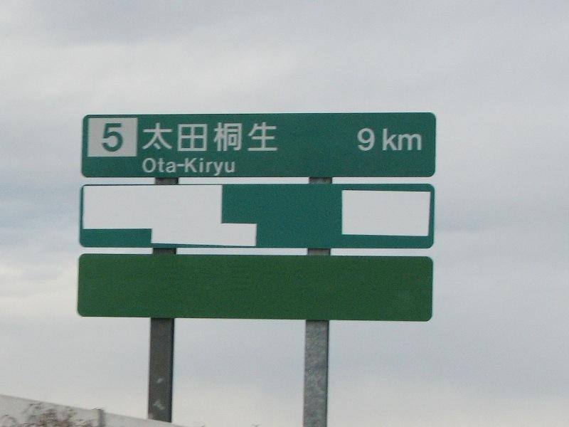 太田桐生へ9km