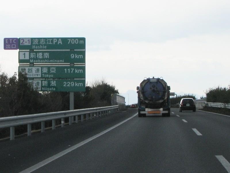波志江から東京・新潟への距離
