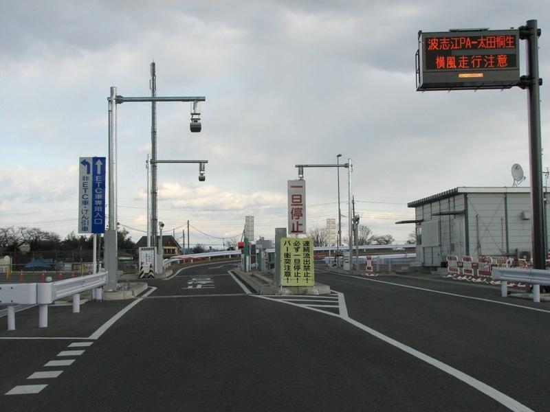波志江PA 東行き専用
