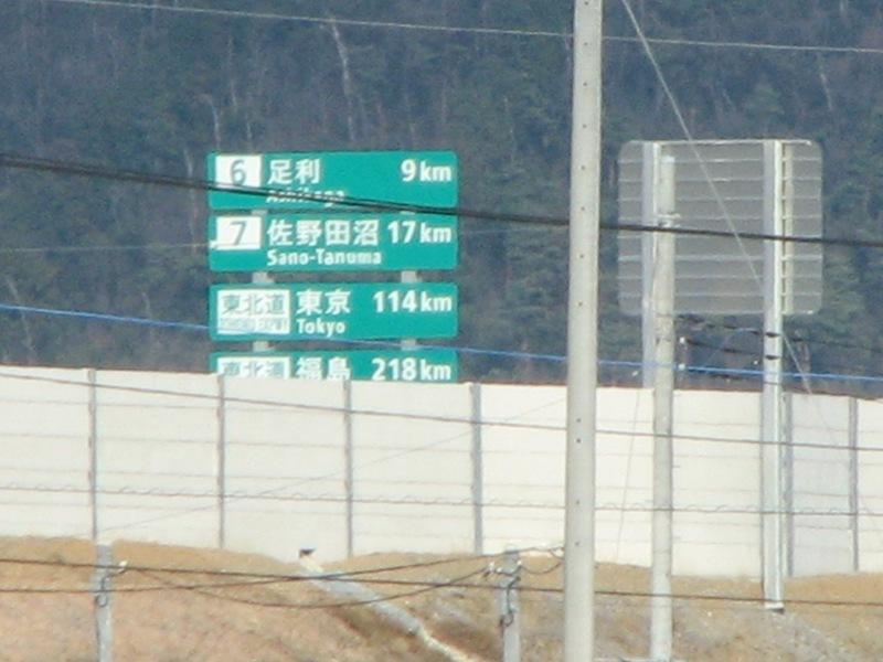 太田桐生から東への距離標識