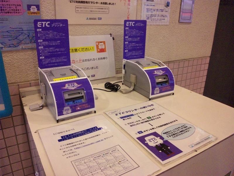 ETC利用履歴(明細)発行プリンター