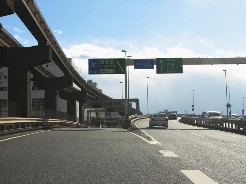 空港西出口