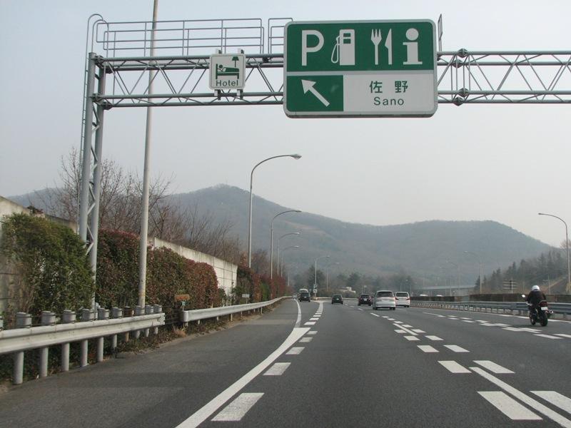 佐野SA入口