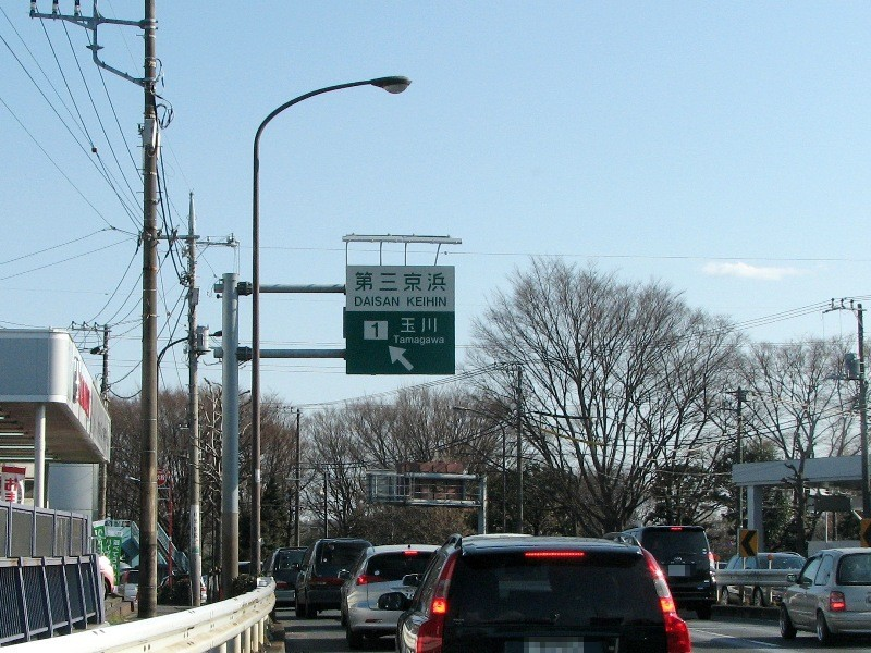玉川IC入口