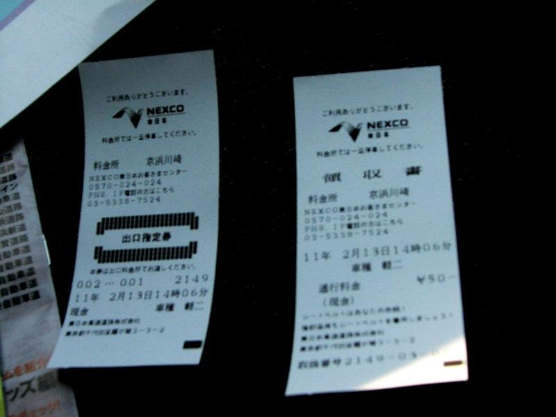領収書と出口指定券