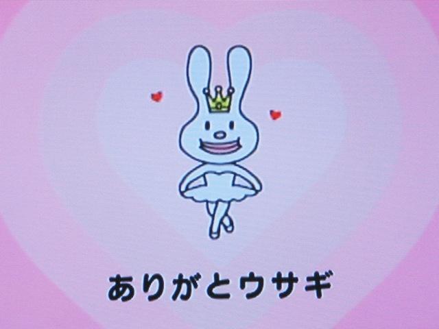 ありがとウサギ
