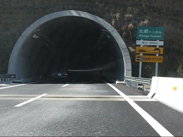 北郷トンネル