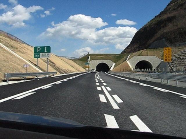 出流原トンネル