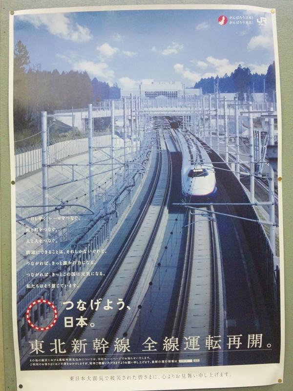 東北新幹線全線運転再開のポスター