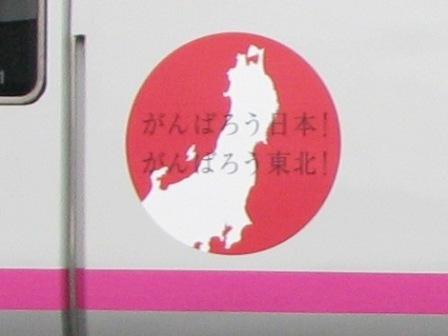 がんばろう日本!がんばろう東北!