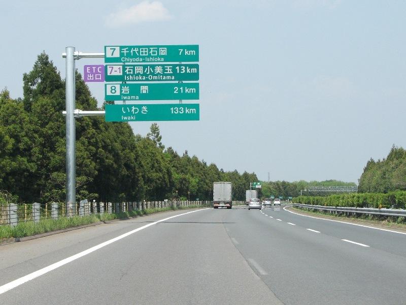 土浦北IC~千代田PA