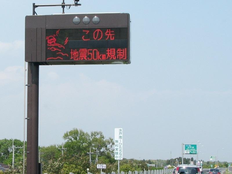 地震 50km/h規制