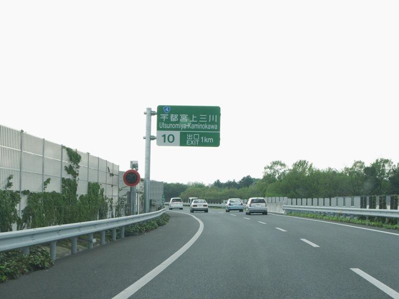 宇都宮上三川ICまで1km