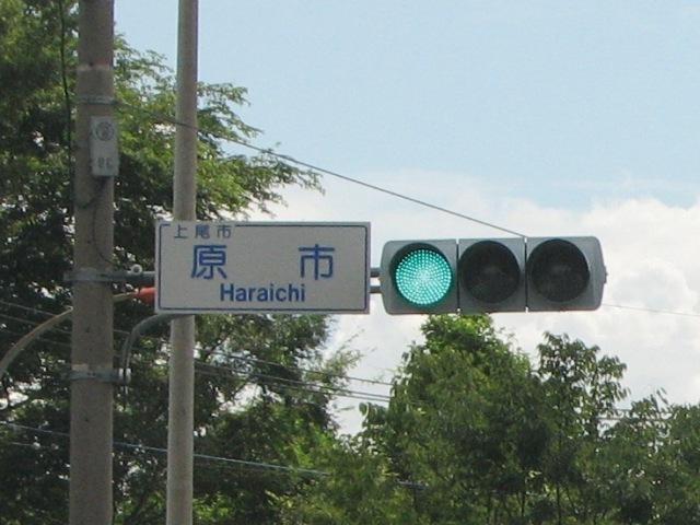はらいち交差点