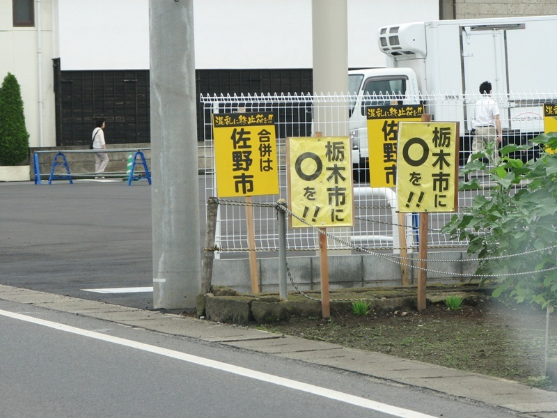 栃木市に○を!!
