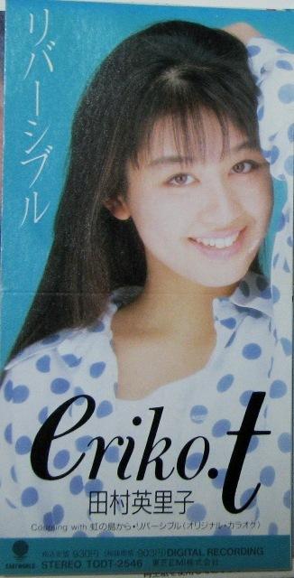 田村英里子「リバーシブル」