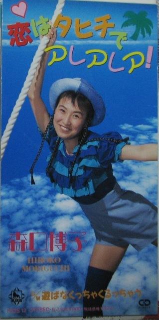 森口博子「恋はタヒチでアレアレア」