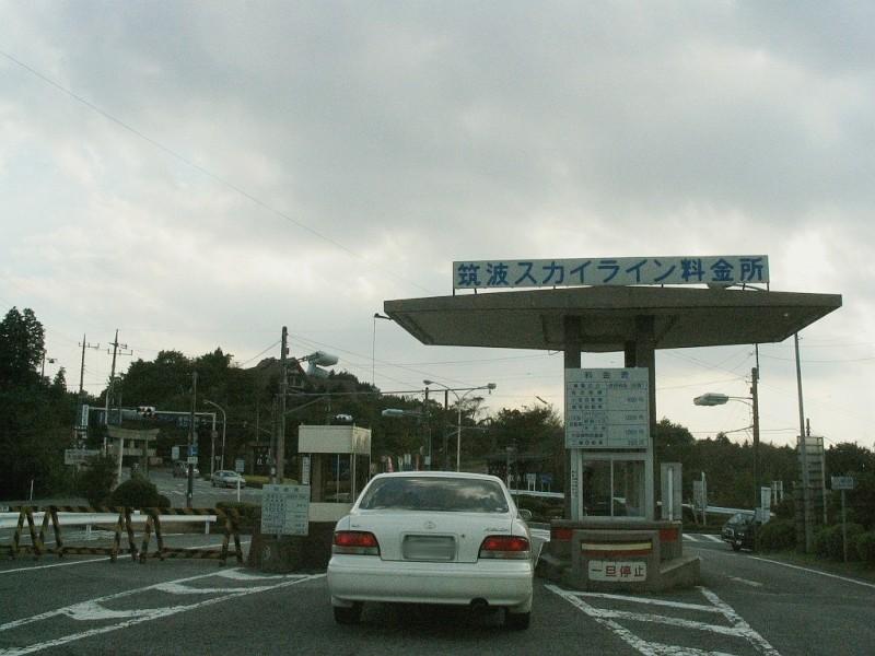 筑波スカイライン料金所