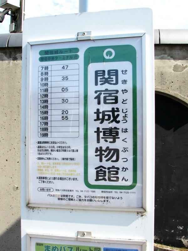 関宿城博物館 まめバス時刻表