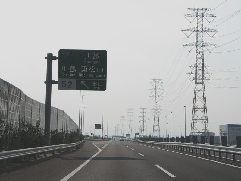 川島IC出口