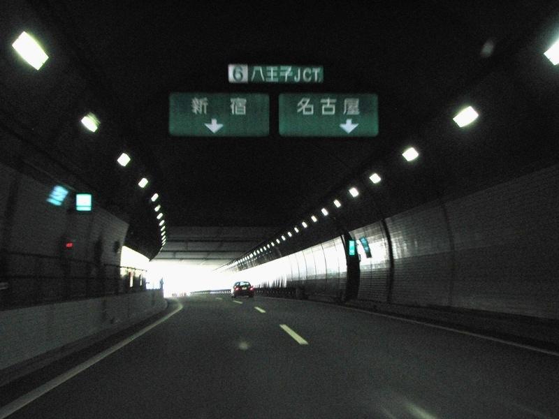 八王子城跡トンネル