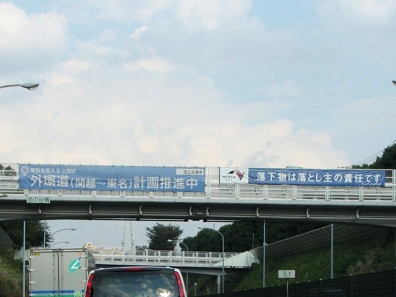 東京外環道計画推進中