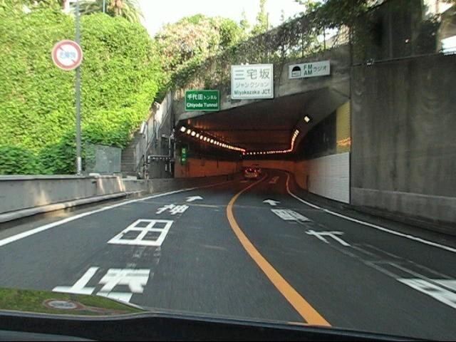 千代田トンネル