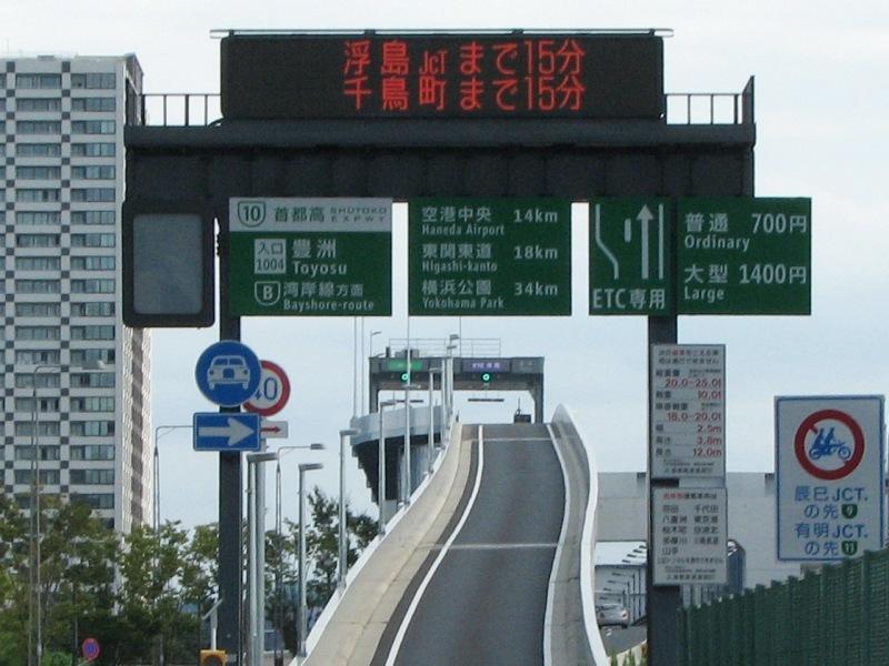 首都高 入口